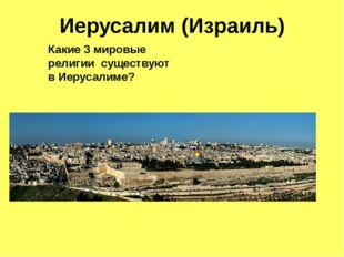 Иерусалим (Израиль) Какие 3 мировые религии существуют в Иерусалиме?