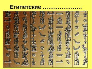 Египетские …………………