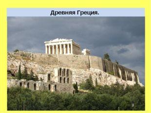 Древняя Греция. Как называется эта достопримечательность?