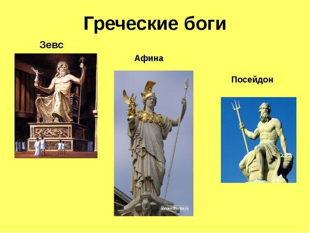 Греческие боги Зевс Афина Посейдон