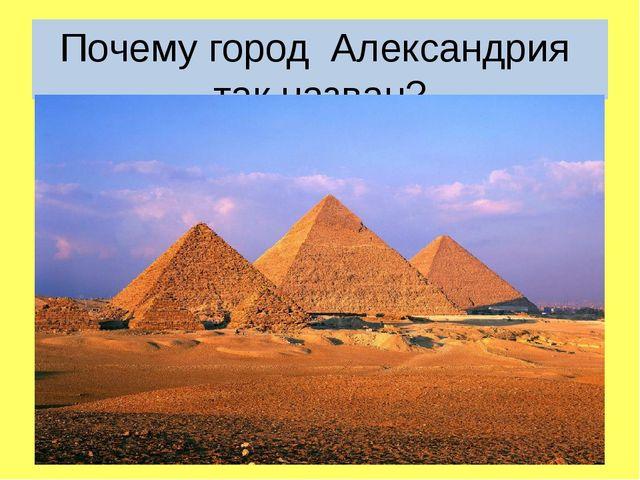 Почему город Александрия так назван?