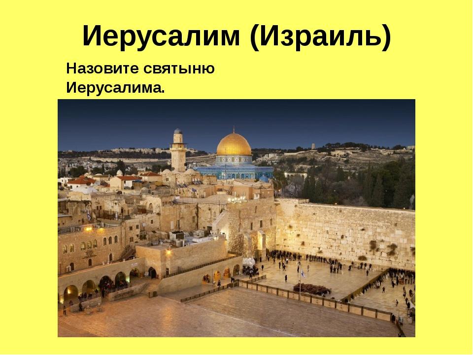 Иерусалим (Израиль) Назовите святыню Иерусалима.