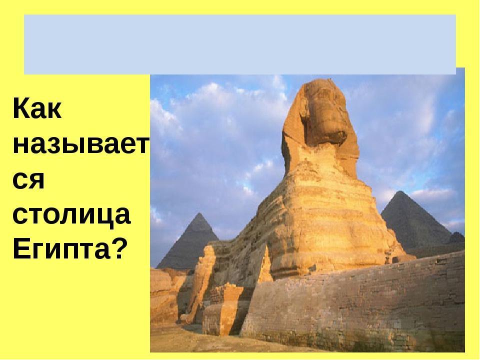 Как называется столица Египта?
