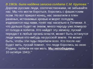 """В 1963г. была найдена записка солдата С.М. Крутова: """" Дорогие русские люди, с"""
