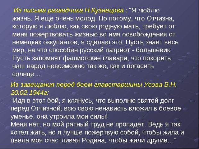 """Из письма разведчика Н.Кузнецова : """"Я люблю жизнь. Я еще очень молод. Но пот..."""