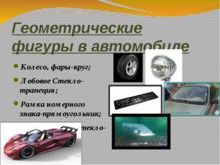 Геометрические фигуры в автомобиле Колесо, фары-круг; Лобовое Стекло-трапеция