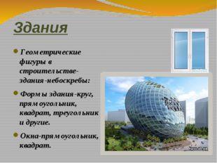 Здания Геометрические фигуры в строительстве-здания-небоскребы: Формы здания-