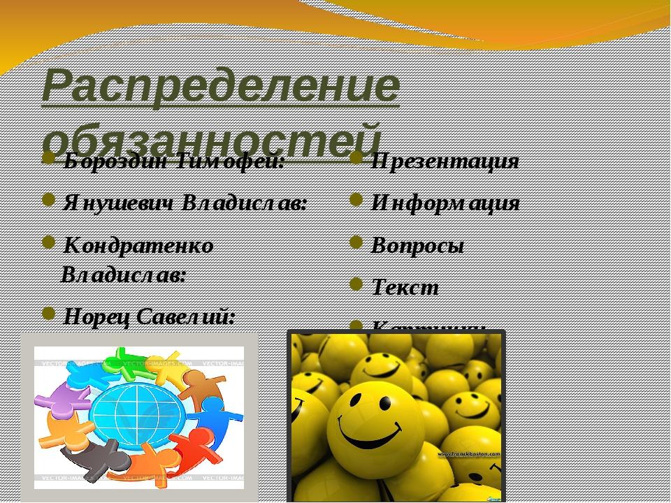 Распределение обязанностей Бороздин Тимофей: Янушевич Владислав: Кондратенко...