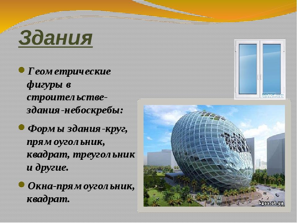 Здания Геометрические фигуры в строительстве-здания-небоскребы: Формы здания-...