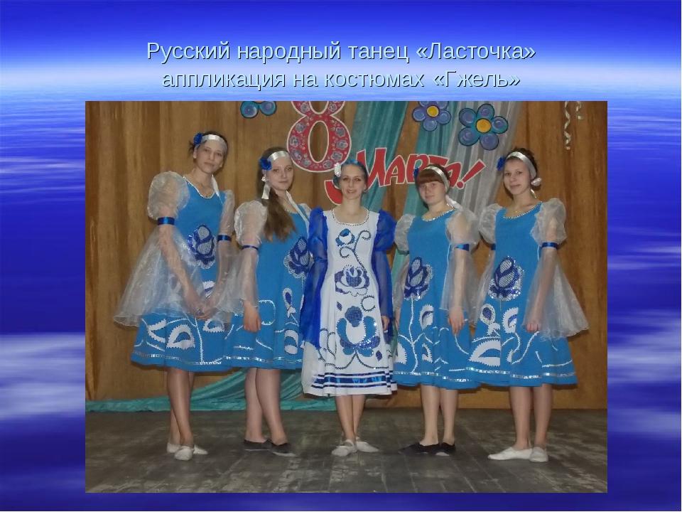 Русский народный танец «Ласточка» аппликация на костюмах «Гжель»