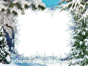 Образ Снегурочки в народном творчестве, литературе и искусстве Подготовила уч