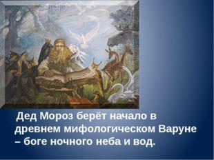 . Дед Мороз берёт начало в древнем мифологическом Варуне – боге ночного неба