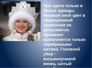 Она одета только в белые одежды. Никакой иной цвет в традиционной символике н