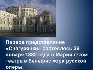 Первое представление «Снегурочки» состоялось 29 января 1882 года в Мариинском