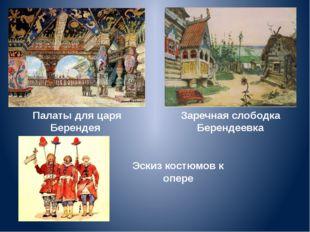 Палаты для царя Берендея Заречная слободка Берендеевка Эскиз костюмов к опере
