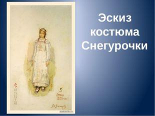 Эскиз костюма Снегурочки