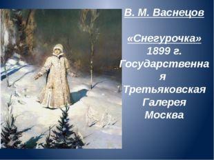 В. М. Васнецов «Снегурочка» 1899 г. Государственная Третьяковская Галерея Мос