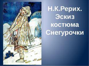 Н.К.Рерих. Эскиз костюма Снегурочки