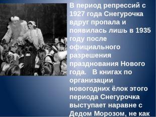 В период репрессий с 1927 года Снегурочка вдруг пропала и появилась лишь в 19