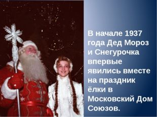 В начале 1937 года Дед Мороз и Снегурочка впервые явились вместе на праздник