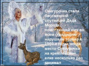 Снегурочка стала бессменной спутницей Деда Мороза, помогающей ему во всем (тр