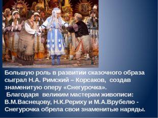Большую роль в развитии сказочного образа сыграл Н.А. Римский – Корсаков, соз