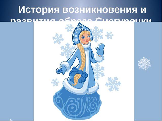 История возникновения и развития образа Снегурочки