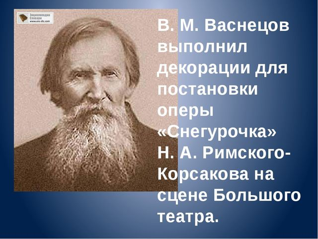 В. М. Васнецов выполнил декорации для постановки оперы «Снегурочка» Н. А. Рим...