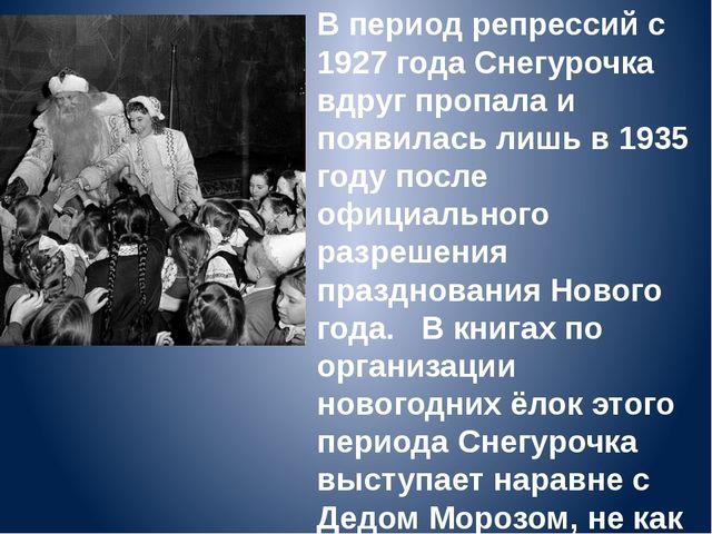 В период репрессий с 1927 года Снегурочка вдруг пропала и появилась лишь в 19...