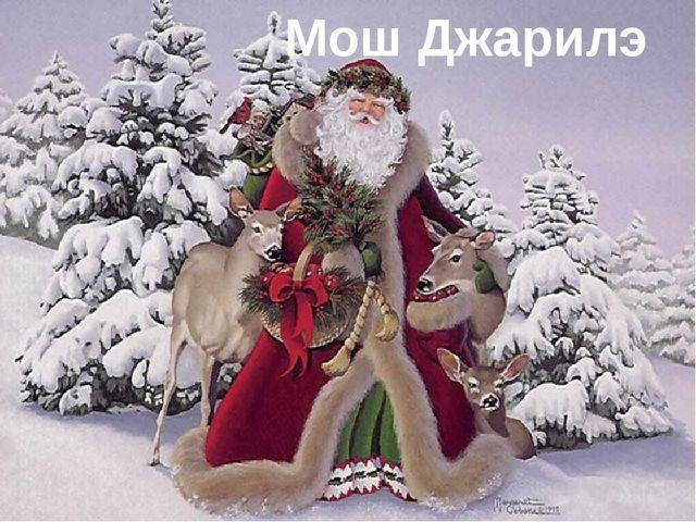 Мош Джарилэ