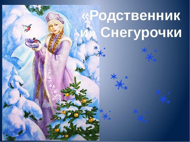 «Родственники» Снегурочки