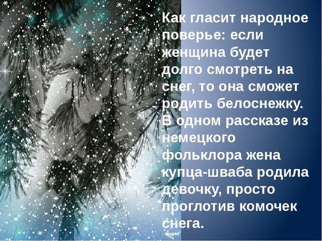 Как гласит народное поверье: если женщина будет долго смотреть на снег, то он...