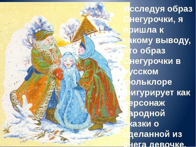 Исследуя образ Снегурочки, я пришла к такому выводу, что образ Снегурочки в р...