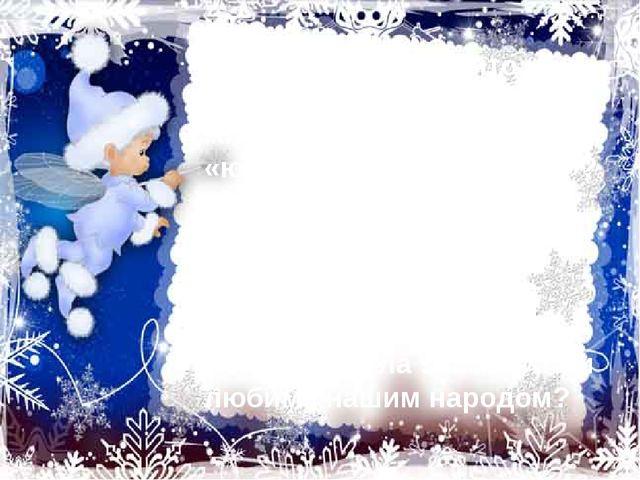 Как же случилось, что у нас появилась Снегурочка, это живое олицетворение «ю...