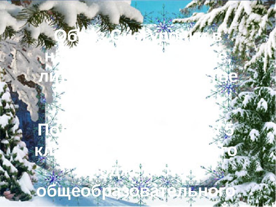 Образ Снегурочки в народном творчестве, литературе и искусстве Подготовила уч...