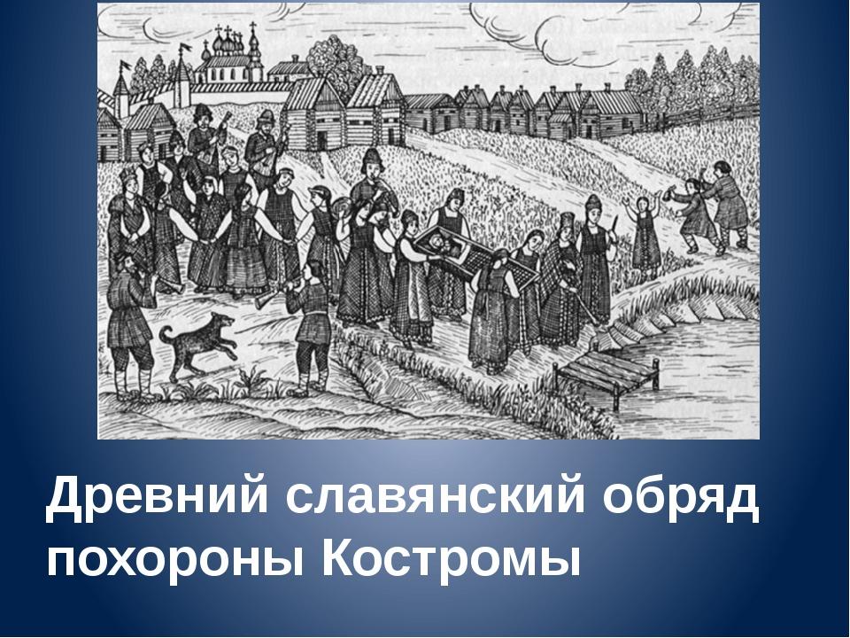 Древний славянский обряд похороны Костромы