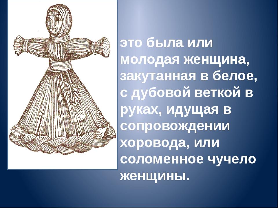 это была или молодая женщина, закутанная в белое, с дубовой веткой в руках,...