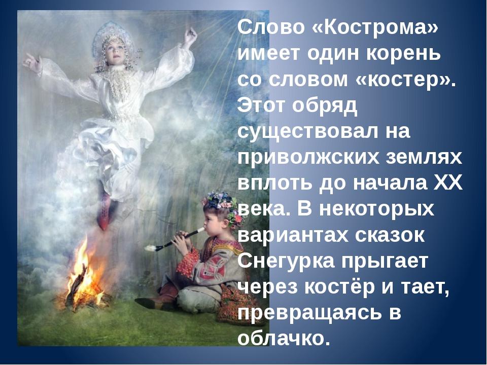 Слово «Кострома» имеет один корень со словом «костер». Этот обряд существовал...