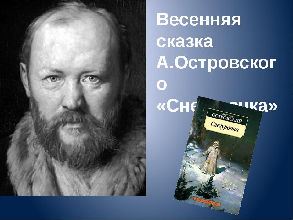 Весенняя сказка А.Островского «Снегурочка»