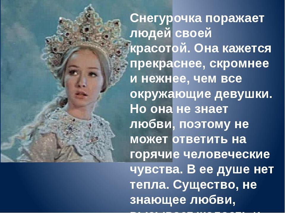 Снегурочка поражает людей своей красотой. Она кажется прекраснее, скромнее и...
