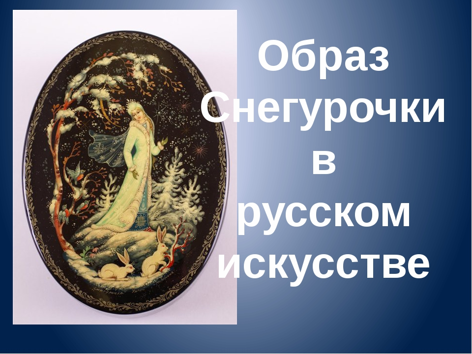 Образ Снегурочки в русском искусстве