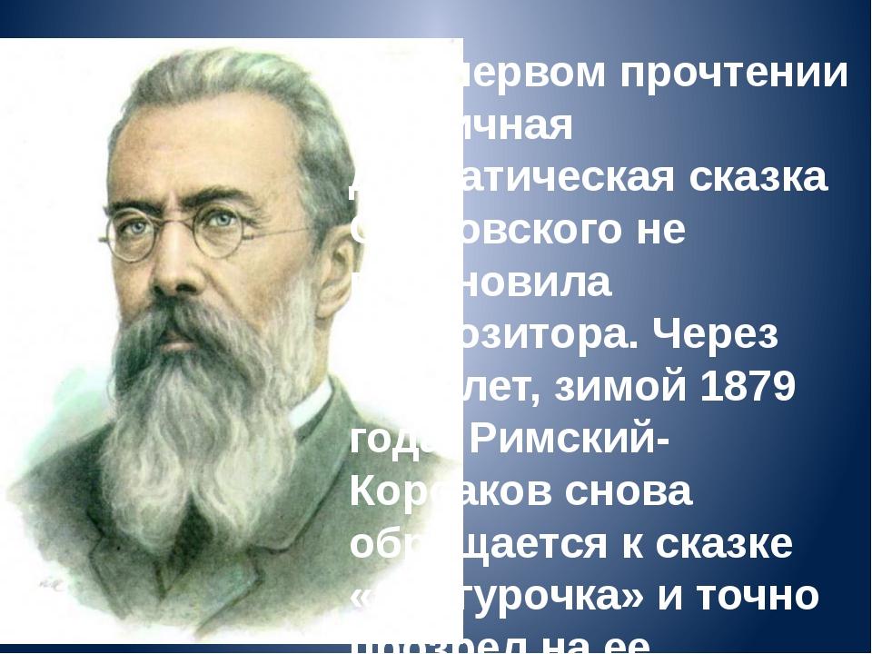 При первом прочтении поэтичная драматическая сказка Островского не вдохновила...