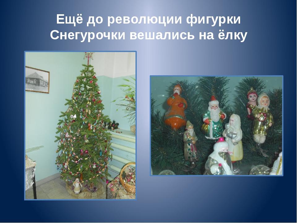 Ещё до революции фигурки Снегурочки вешались на ёлку