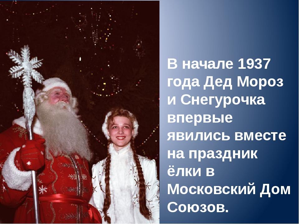 В начале 1937 года Дед Мороз и Снегурочка впервые явились вместе на праздник...