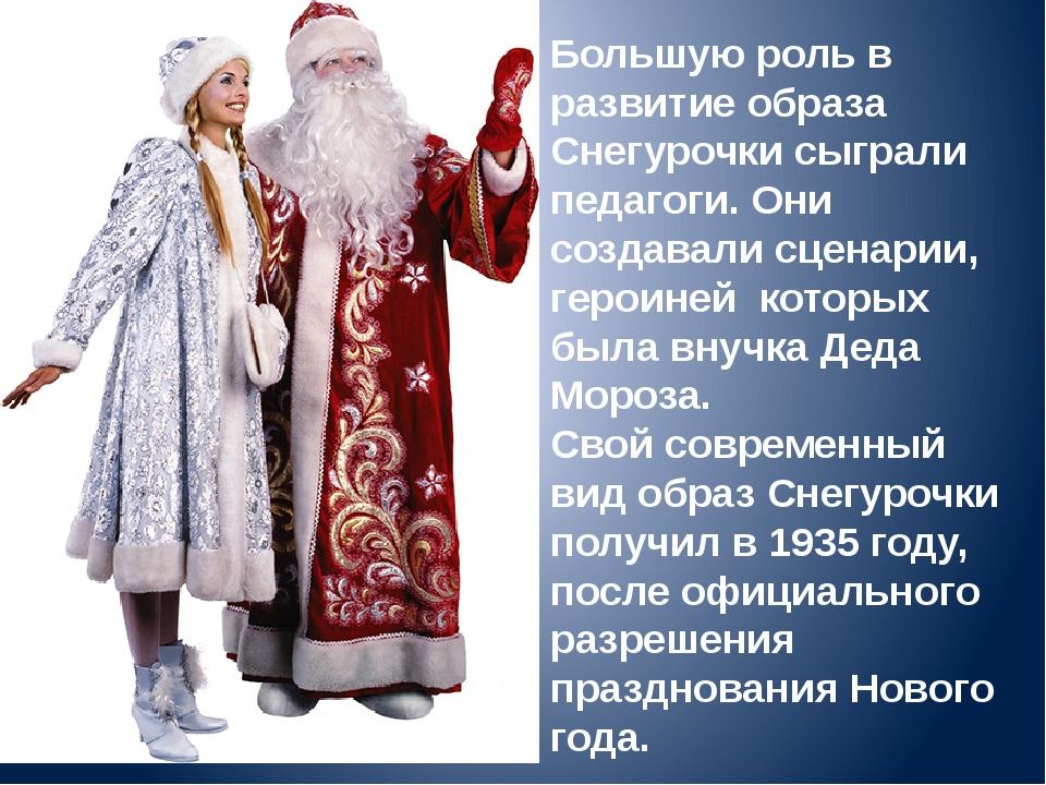 Большую роль в развитие образа Снегурочки сыграли педагоги. Они создавали сце...