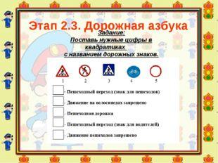 Этап 2.3. Дорожная азбука Задание: Поставь нужные цифры в квадратиках с назва