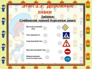 Этап 3.3. Дорожные знаки Задание: Соедините линией дорожные знаки.