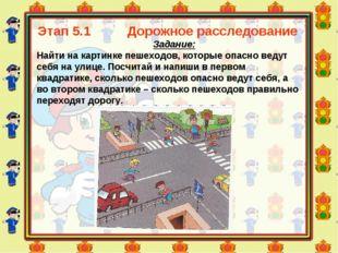 Этап 5.1 Дорожное расследование Задание: Найти на картинке пешеходов, которые
