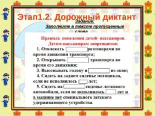 Этап1.2. Дорожный диктант Задание: Заполните в тексте пропущенные слова.