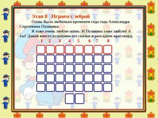 Этап 8 Играем с зеброй Осень была любимым временем года года Александра Серг